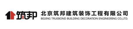 北京筑邦建筑装饰工程有限公司