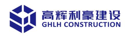 北京高辉利豪建设有限公司