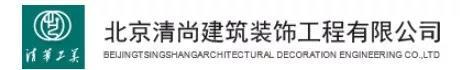 北京清尚建筑装饰工程有限公司