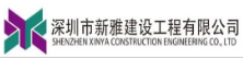 深圳市新雅建设工程有限公司
