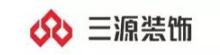 广西三源装饰工程有限公司