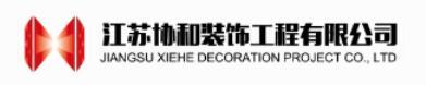 江苏协和装饰工程有限公司