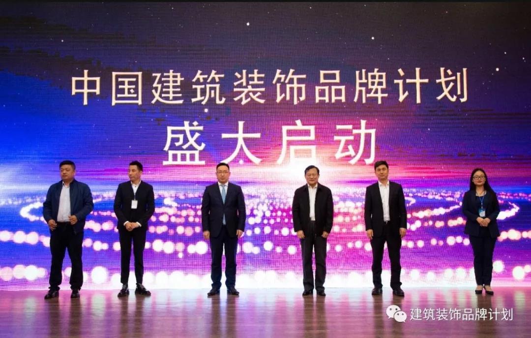 中国建筑装饰品牌计划