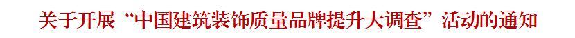 """关于开展""""中国建筑装饰质量品牌提升大调查""""活动的通知"""