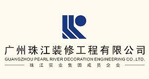 广州珠江装修
