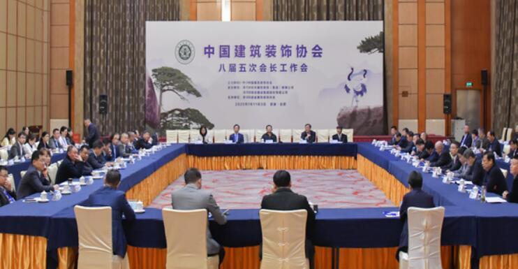 提振信心 汇聚前行坚定力量——中国建筑装饰协会八届五次会长工作会在合肥成功召开
