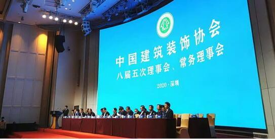 中国建筑装饰协会八届五次理事会、常务理事会今日在深圳成功召开