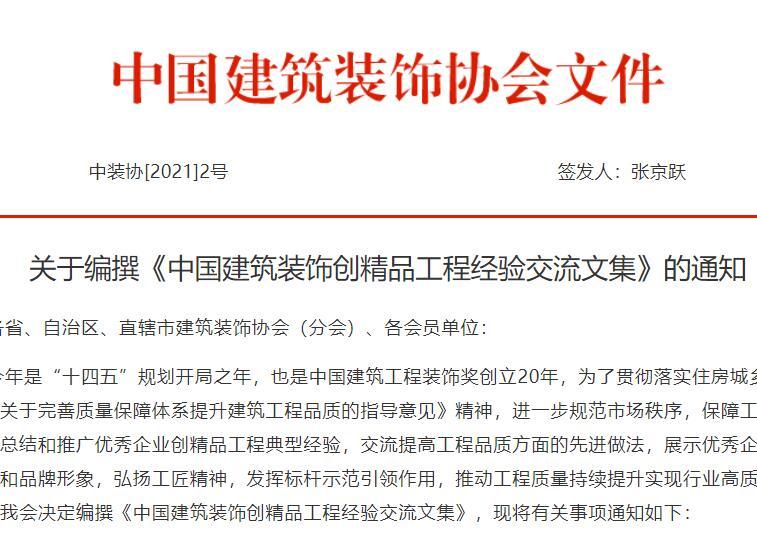 关于编撰《中国建筑装饰创精品工程经验交流文集》的通知