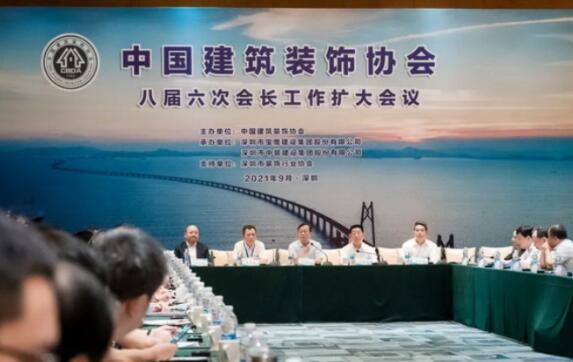 中国建筑装饰协会八届六次会长工作扩大会议在深召开
